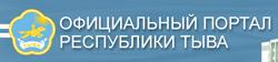 """""""Правительство Республики Тыва"""""""