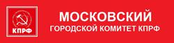 """""""КПРФ Москва"""""""