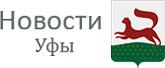 """""""Лента новостей Уфы"""""""