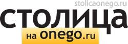 """""""СТОЛИЦА на Onego.ru"""""""