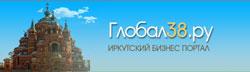 Глобал38.ру