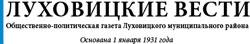 """""""Газета \""""Луховицкие вести\"""""""""""