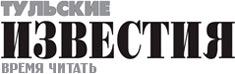 """""""Тульские Известия"""""""