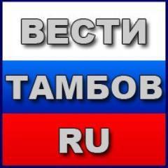 """ГТРК \""Тамбов\"""""