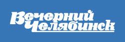 """""""Вечерний Челябинск"""""""