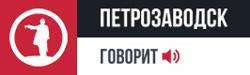 """""""Петрозаводск говорит"""""""