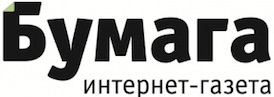 """Интернет-газета \""Бумага\"""""