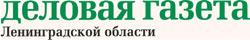"""""""Деловая газета Ленинградской области"""""""