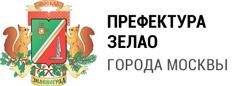 """""""Префектура Зеленоградского АО"""""""