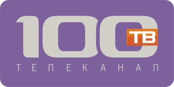"""""""Телеканал \""""100 ТВ\"""""""""""