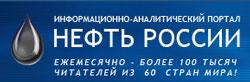 """""""Нефтяное обозрение"""""""