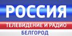 """ГТРК \""Белгород\"""""