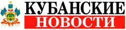 """""""Кубанские Новости"""""""
