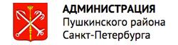 """""""Администрация Пушкинского района Санкт-Петербурга """""""