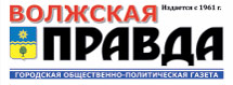 """""""Волжская Правда"""""""