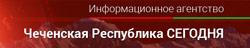 """""""ИА \""""Чечня Сегодня\"""""""""""