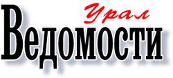 """ВЕДОМОСТИ Урал"""