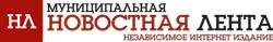 """""""Муниципальная новостная лента"""""""