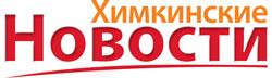 """""""Газета \""""Химкинские новости\"""""""""""