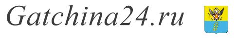 Гатчина24