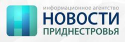 """""""Новости Приднестровья"""""""