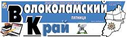 """""""Газета \""""Волоколамский край\"""""""""""