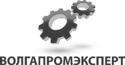 ВолгаПромЭксперт