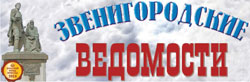"""""""Газета \""""Звенигородские ведомости\"""""""""""