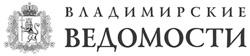 """""""Владимирские Ведомости"""""""