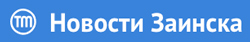"""Новости Заинска"""