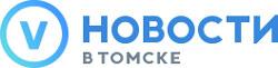 """""""В Томске"""""""