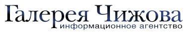 """""""Галерея Чижова"""""""