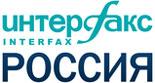 Интерфакс-Россия