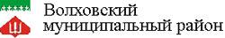 """""""Администрация Волховского муниципального района Ленинградской области"""""""