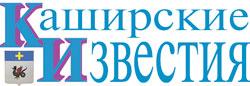 """""""Газета \""""Каширские известия\"""""""""""