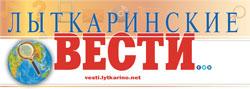 """""""Газета \""""Лыткаринские вести\"""""""""""