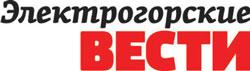 """""""Газета \""""Электрогорские вести\"""""""""""