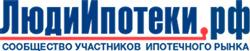 ЛюдиИпотеки.рф